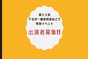 出演者募集!! 300×200